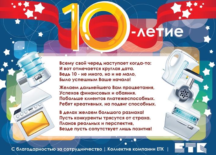 поздравительные открытки к 10 летию компании там вас